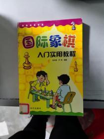 (正版)  国际象棋入门实用教程  9787807055150