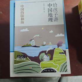 【发货快】《给孩子讲中国地理》(中国的陆和海)9787518423361