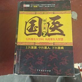 【发货快】长篇小说:国医(2)(有水印)9787104039235