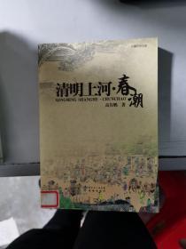 (正版)  清明上河·春潮   9787536059108