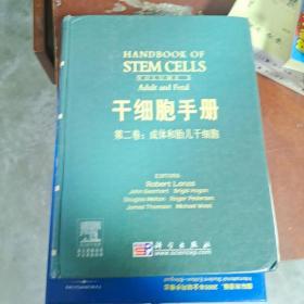 【发货快】干细胞手册(2)9787030167095
