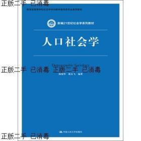 """~发货快~人口社会学9787300230122杨菊华"""",""""谢永飞9787300230122"""