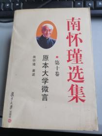 【正版!~】南怀瑾选集.第十卷9787309036008