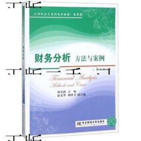 ~发货快~财务分析 刘义鹃,徐光华,柳世平 东北财经大学出版社 978