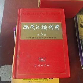 【发货快】现代汉语词典(第5版)9787100043854