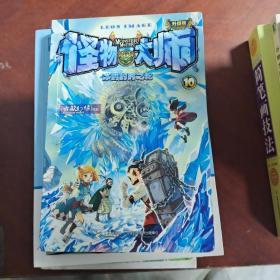 【发货快】怪物大师(10):冰封的时之轮(升级版)9787544854184