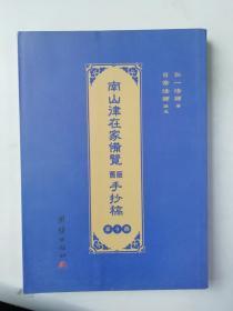 发货快~南山律在家备览旧版手抄稿(9)9787512621190