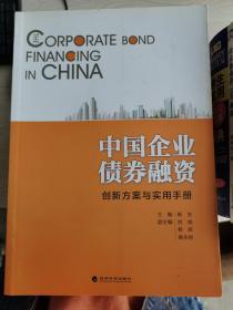 【正版】中国企业债券融资:创新方案与实用手册9787514123296