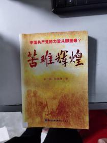 (正版)  苦难辉煌:中国共产党的力量从哪里来?   9787806918265