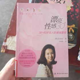 【发货快】漂亮性感30+:30~40岁女人的美丽圣经9787506491808