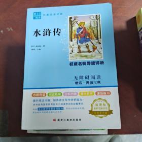 【发货快】水浒传学生版小学生三四年级五六年级课外阅读书籍青少年版无障碍阅读儿童读物8-10-12岁畅销书3-6必读