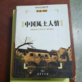 【发货快】中国风土人情9787100057103