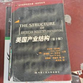 【发货快】美国产业结构:第10版9787300048437