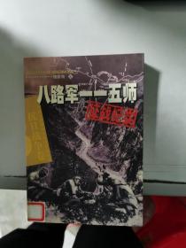 (正版)  八路军一一五师征战纪实:抗日战争卷   9787503314698