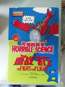发货快~可怕的科学:鏖战飞行9787530132999