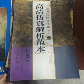 【发货快】中国历代绘画经典(第1辑):巨然万壑松风图9787530551882