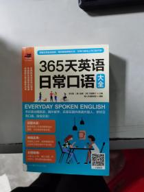 (正版)  365天英语日常口语大全    9787571302719