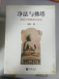 发货快~净法与佛塔:印度早期佛教史研究9787101051070