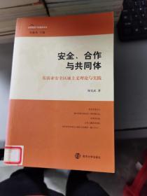 (正版)  安全、合作与共同体:东南亚安全区域主义理论与实践   9787305057496