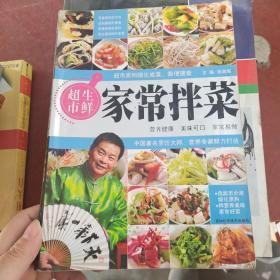 【发货快】生鲜超市:家常拌菜 9787538437577