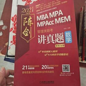 【发货快】2021管理类联考数学 陈剑讲真题 (解析分册)9787111647775