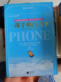 【正版】一部手机打天下:人类最后的掘金机会9787539966793