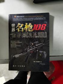 (正版)  世界名枪108   9787802432840