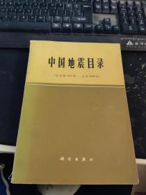 中国地震目录 公元前1831年-公元1969年