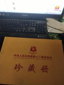 中华人民共和国第十二届运动会 珍藏册