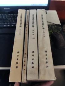 中国地震历史资料汇编 第二卷  第四卷 上  第五卷