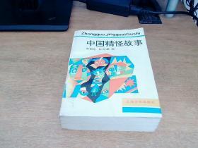 中国精怪故事 上海文艺 一版一印