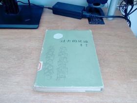现当代文学 【过去的足迹】布面精装 一版一印 仅印2200册