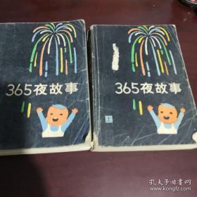 《365夜故事》(上下)烟花版 1987年2月1版1印