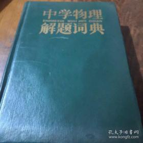 中学物理题解词典