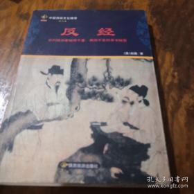 反经:中国传统文化精华