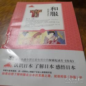认知日本系列:和服