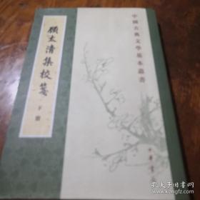 顾太清集校笺(下册)