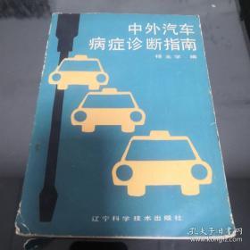 中外汽车病症诊断指南