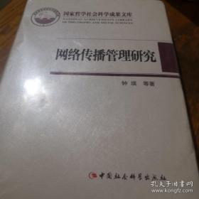 国家哲学社会科学成果文库:网络传播管理研究