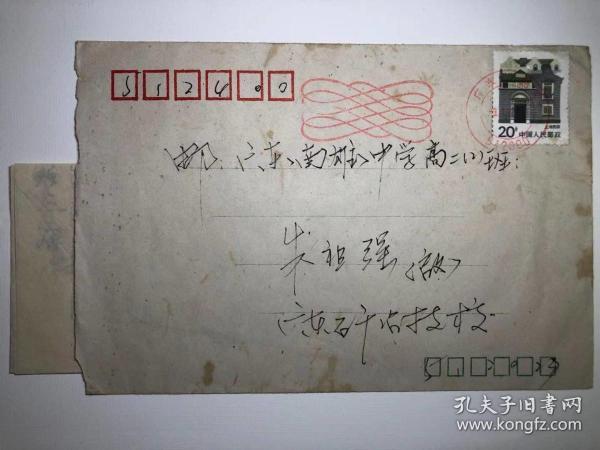 广东韶关麻花机盖戳实寄封