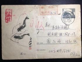 """普9型天安门图美术邮资封(11-1958)""""齐白石画"""",加贴挂号封"""