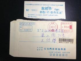 """""""北京-100050""""双圈邮资机戳,少见带配套""""取像单"""""""