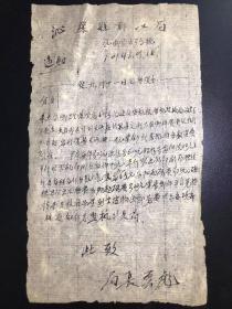 沁阳县邮政局文件一份(1948)
