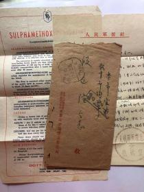 1963年特殊北京机盖波纹戳