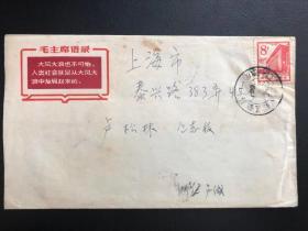 """""""浙江衢县-化工学院(所)""""校园戳,1968年文革实寄封"""