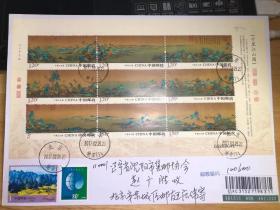 """""""千里江山图""""邮票,小版票首日实寄封"""