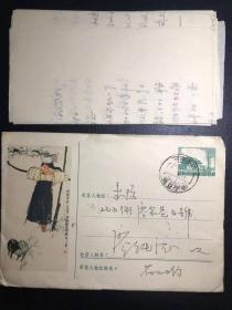 """普9型天安门美术邮资封(3-1957两个羊羔),1958""""湖南耒阳-石花坳""""戳,带信"""