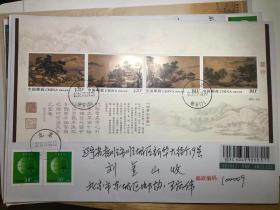 """""""四景山水图""""邮票,小版票首日实寄封"""
