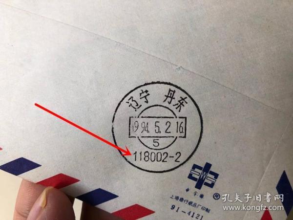 辽宁丹东,下格邮编横排特殊戳