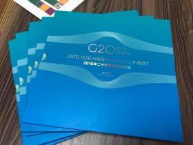 【G20杭州峰会丝绸小版】五本和【中国邮政120周年邮票】